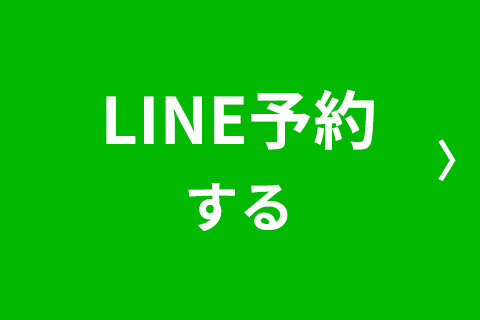 LINE予約する
